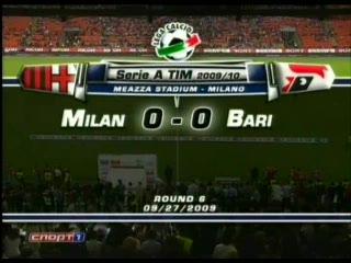 6 тур 27.09.09 Милан 0 - 0 Бари