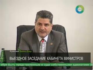 Выездное заседание кабинета министров