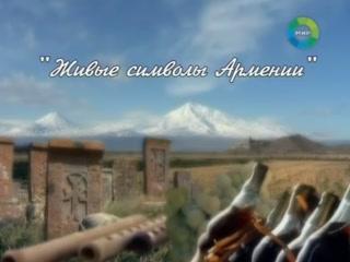Живые символы Армении