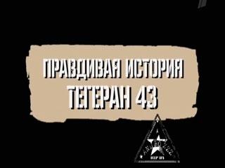 Правдивая история. Тегеран-43. Фильм первый.