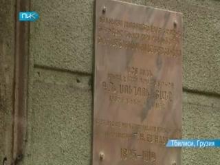 Памяти Габриэла Сундукяна