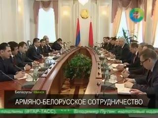 Армяно-белорусское сотрудничество