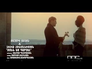Размик Амян, Лилит Оганесян - Стала твоим