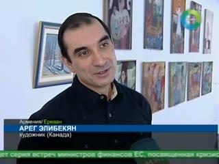 Выставка канадского художника